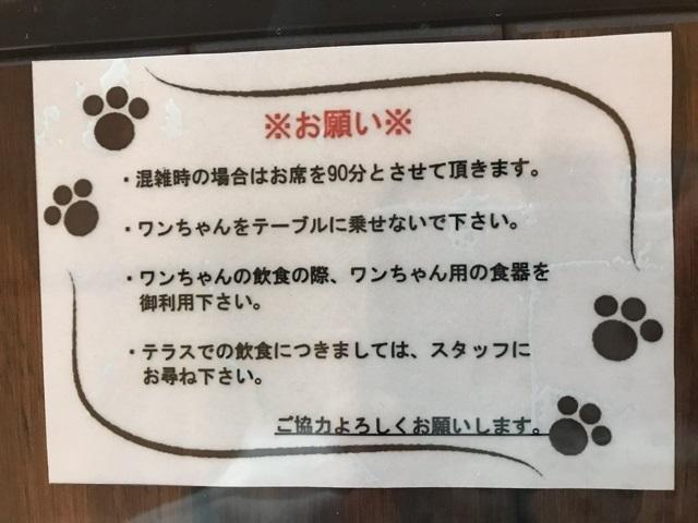 ドッグカフェメイプルの利用規約