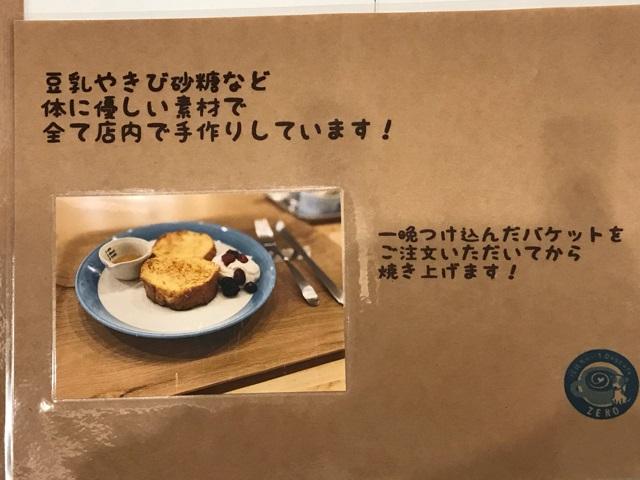 ドッグカフェゼロのワンちゃん用フレンチトーストメニュー表