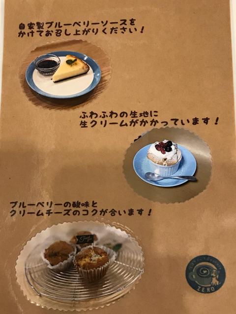 ドッグカフェゼロのメニュー