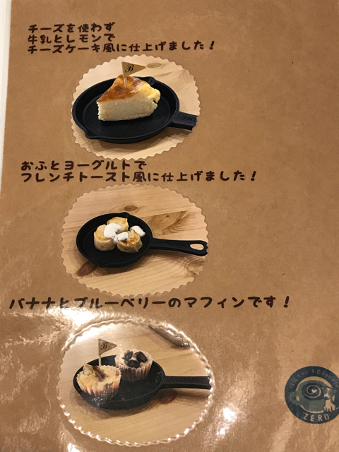 ドッグカフェゼロのワンちゃんメニュー表