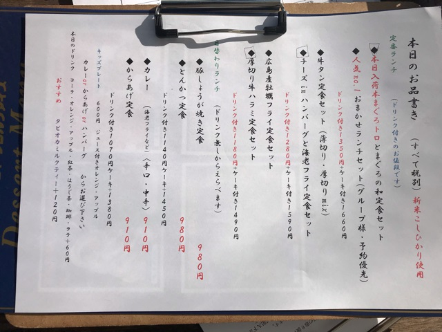 フォレストカフェのメニュー表