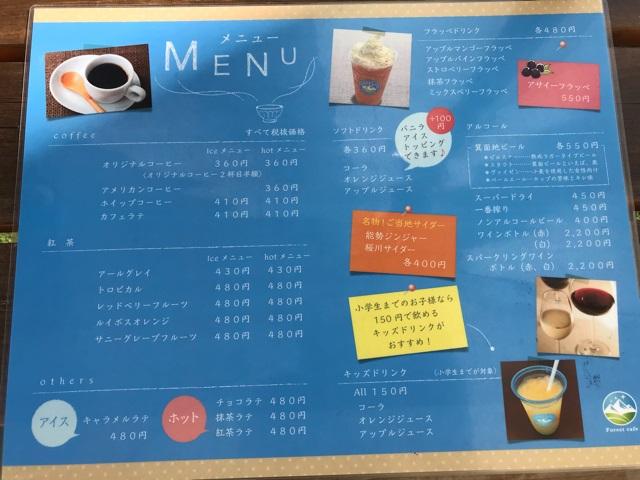 フォレストカフェのドリンクメニュー表
