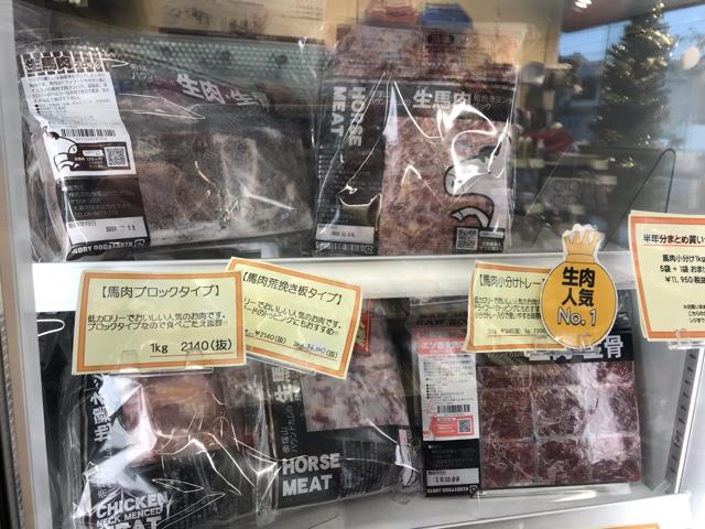 帝塚山ハウンドカムの冷凍生肉