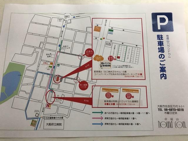 帝塚山ハウンドカムの駐車場案内図