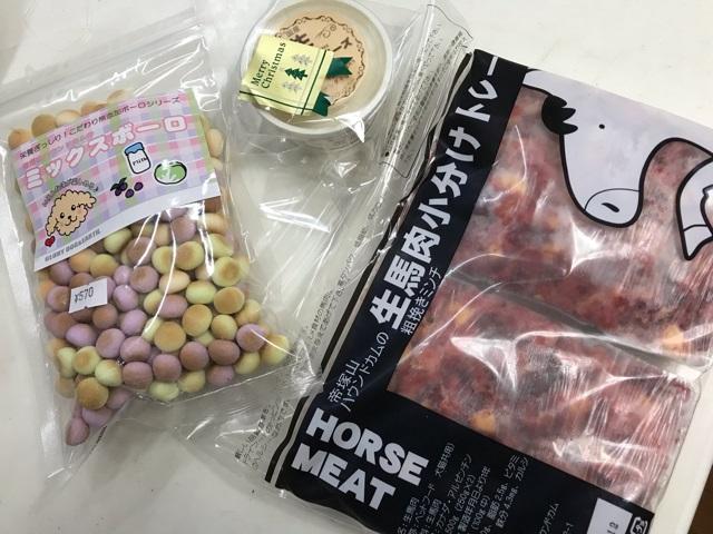 帝塚山ハウンドカムのワンちゃん用生肉とおやつボーロ