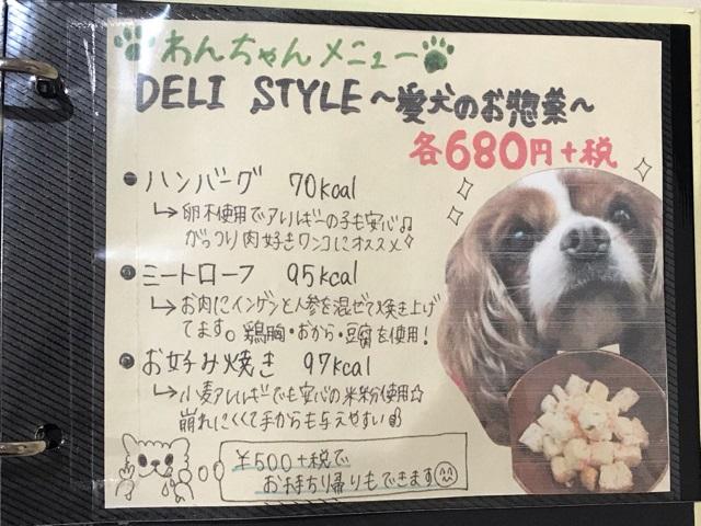保護犬カフェ堺店のワンちゃんメニュー表