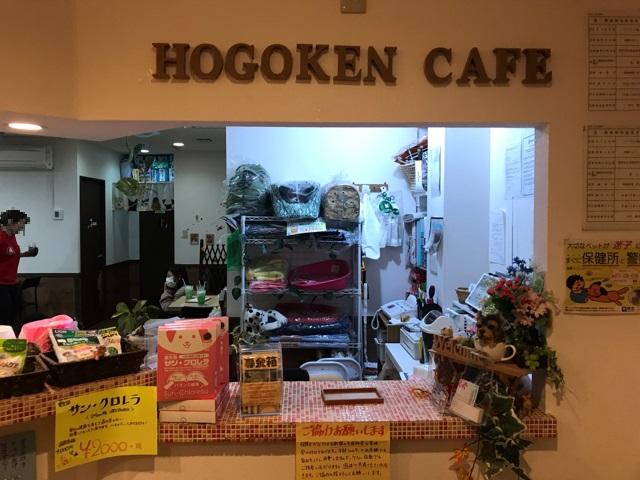 保護犬カフェ堺店の受付