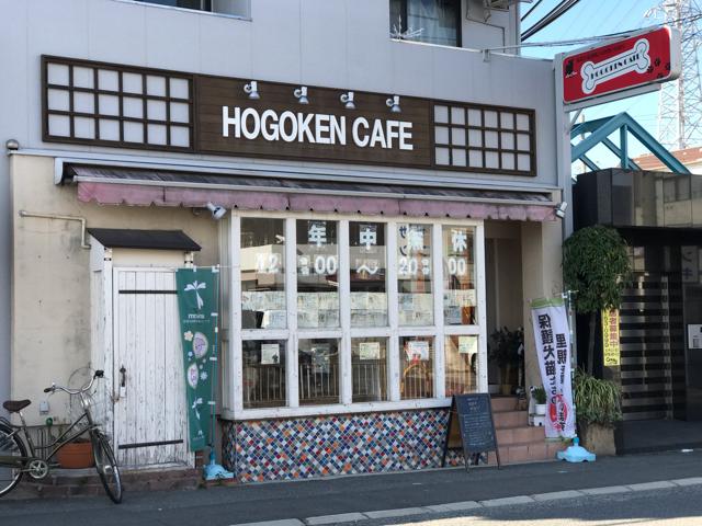 保護犬カフェ堺店の外観