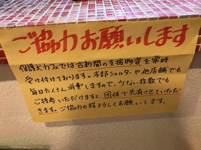 保護犬カフェ堺店の支援物資のお願い