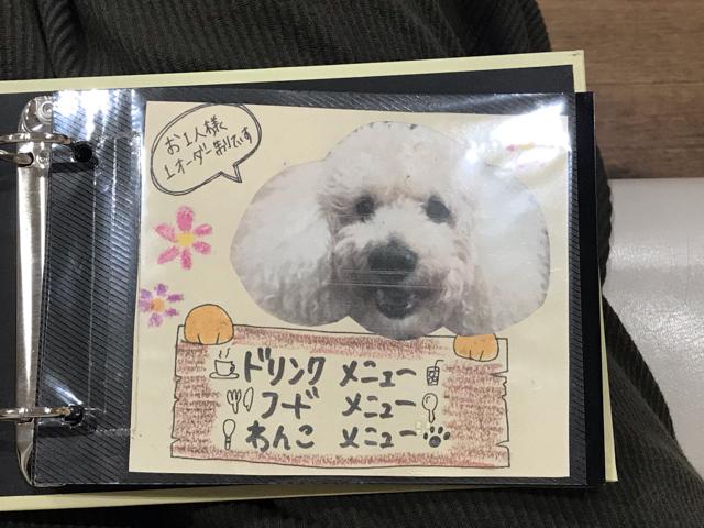 保護犬カフェ堺店のメニュー表