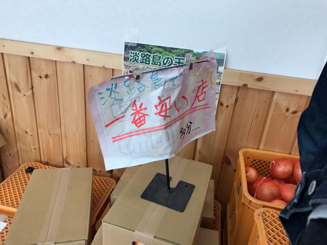 淡路島で一番安い玉ねぎ