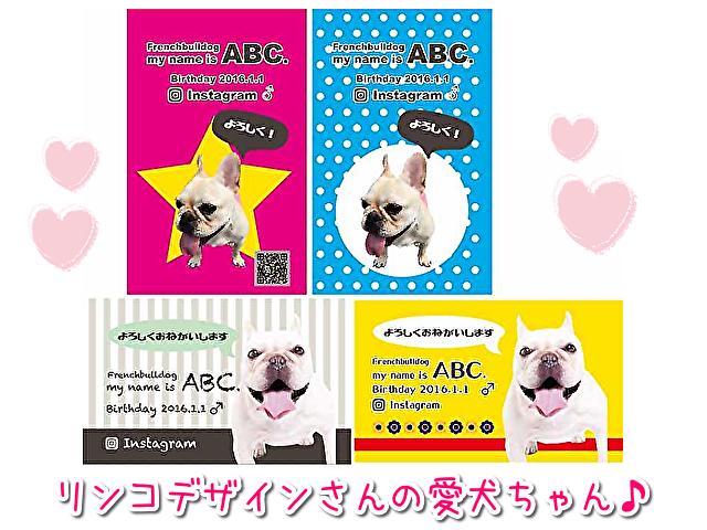 愛犬の名刺デザインサンプル集
