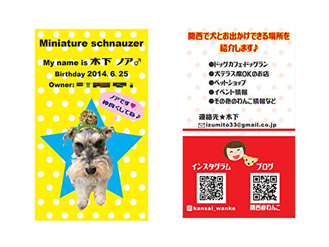 愛犬の名刺デザイン決定データ