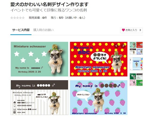 愛犬の名刺デザイン作ります