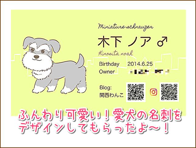 ワン友さんへのご挨拶に♪ふんわり可愛いらしいペット名刺♡愛犬のイラスト込みの名刺が作れるよ!