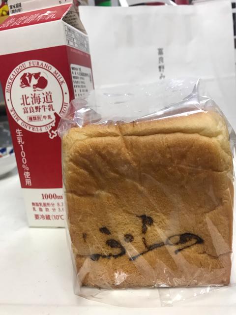 富良野みるく工房食パンと牛乳