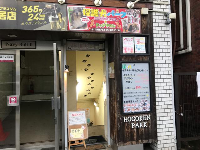 保護犬パーク長居店入口