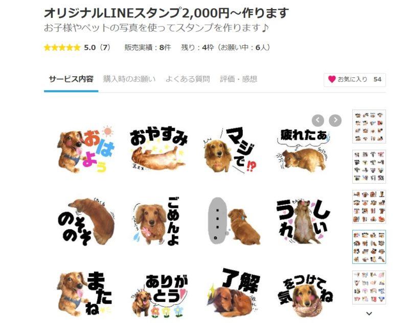 愛犬のラインスタンプ