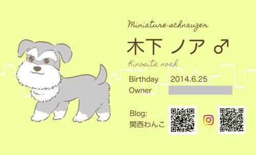 愛犬の名刺