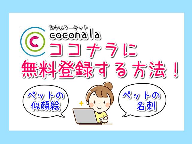 【簡単】ペットの名刺や似顔絵が作れる★ココナラに無料登録する方法!用意するのはメールアドレスだけ!