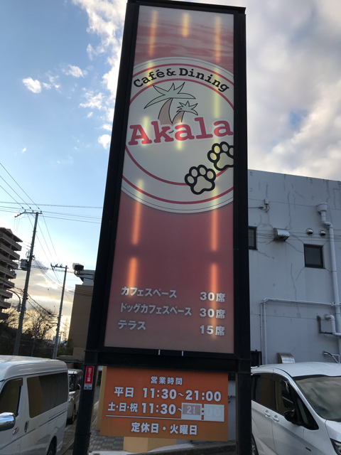 カフェ&ダイニングアカラの看板