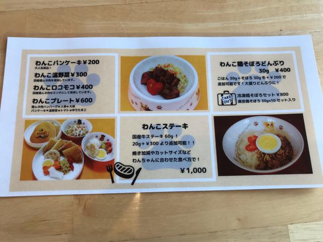 カフェ&ダイニングアカラのワンちゃん用メニュー表