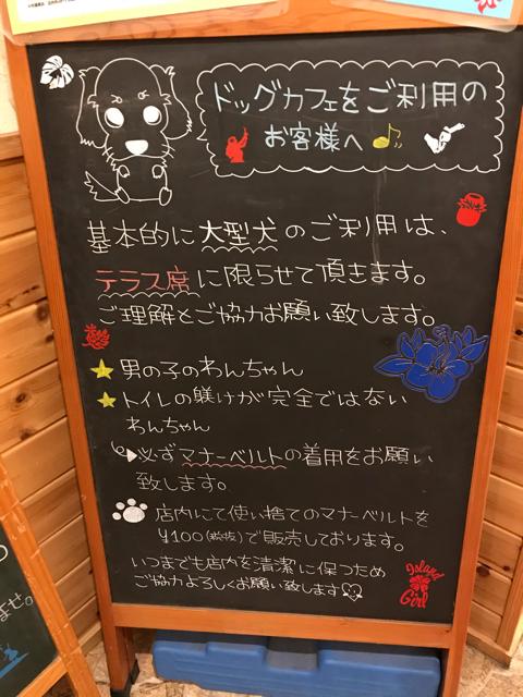 カフェ&ダイニングアカラのドッグカフェ利用注意表