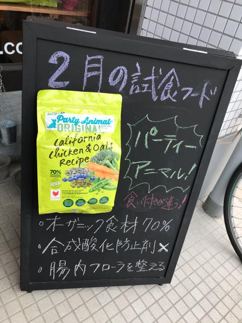 コンコードの試食フード案内看板