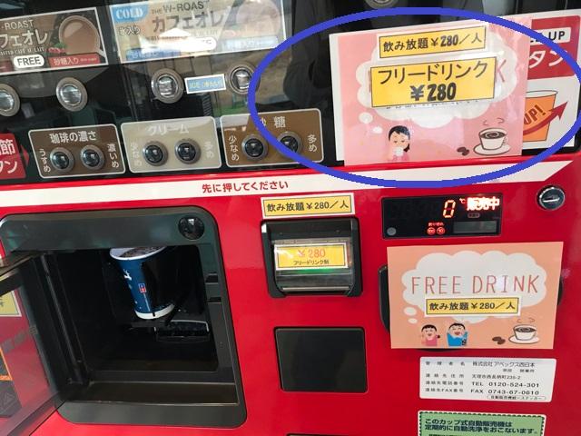 ドッグランドの有料フリードリンクの自動販売機