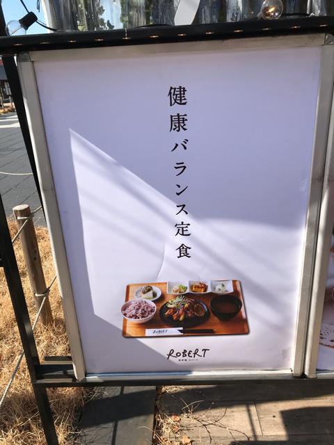 ロバートの健康バランス定食メニュー看板