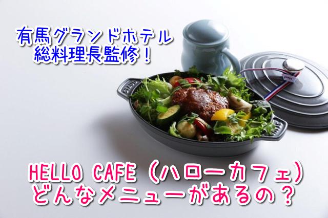 ハローカフェのハンバーグライス