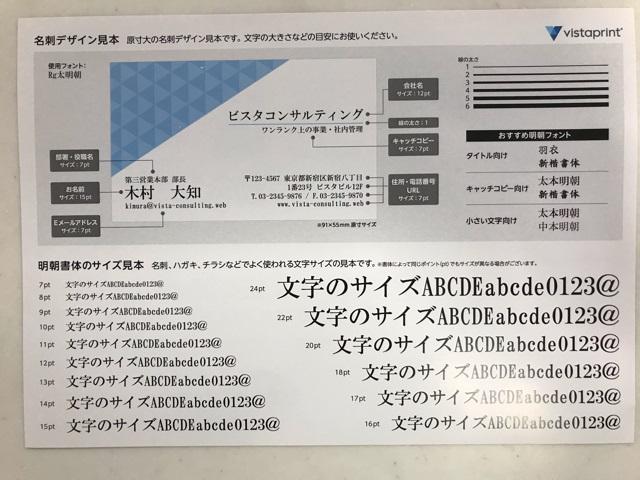 ビスタプリント名刺デザイン見本