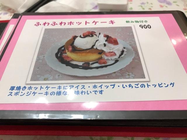 カフェすまいるのデザートメニュー表ホットケーキ