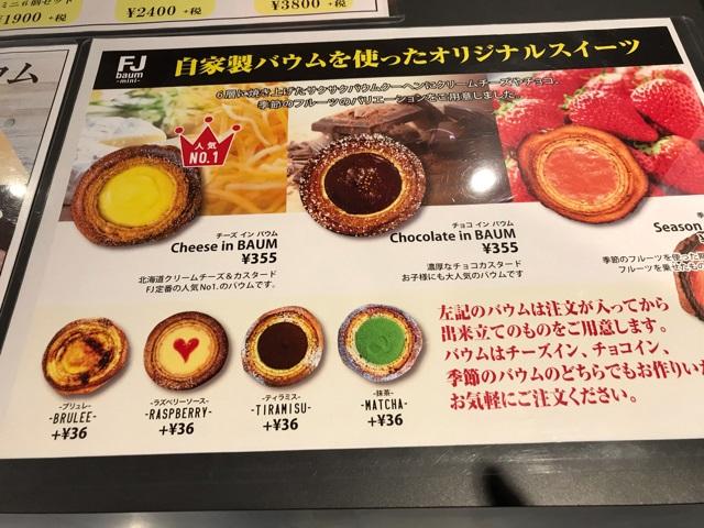 フランシージェファーズカフェ大阪のスイーツメニュー表