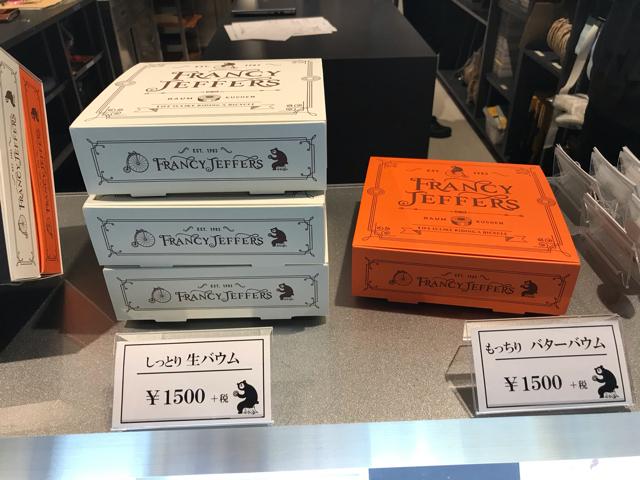 フランシージェファーズカフェ大阪のバウムクーヘンの箱