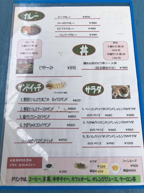 カフェ&レストランJURIAのメニュー表