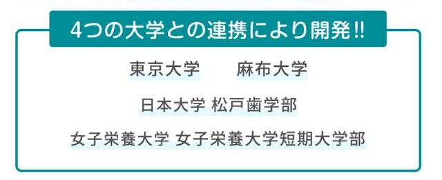 ドクターワンデルと東京大学ら4つの大学と連携