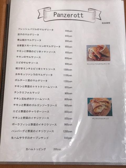 アーラキッチンのメニュー表