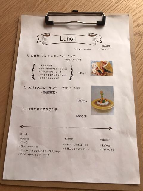 アーラキッチンのランチメニュー表