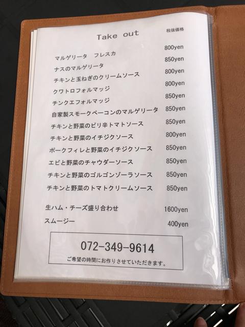 アーラキッチンのテイクアウトメニュー表