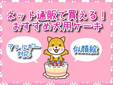 【犬用ケーキ通販】愛犬の似顔絵入りやアレルギー対応あり!お誕生日祝いやごほうびに♪