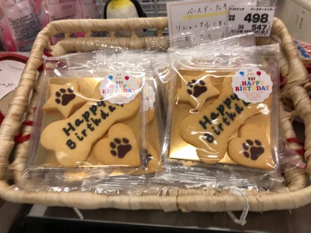 犬用ケーキの飾り用クッキー