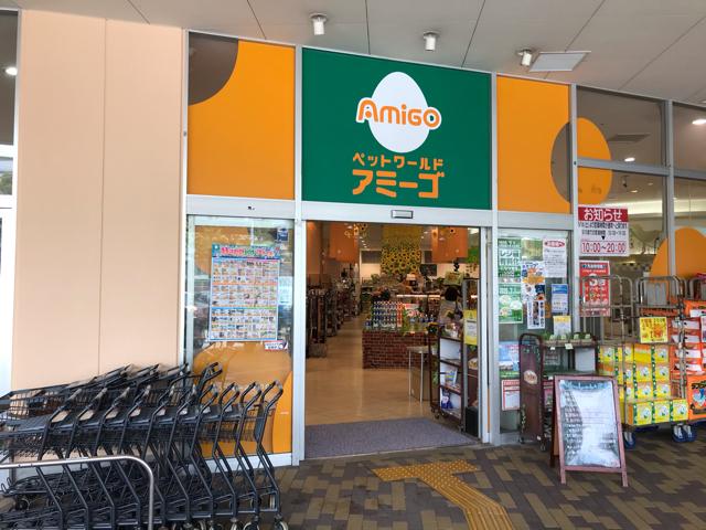 ペットショップアミーゴ神戸灘店