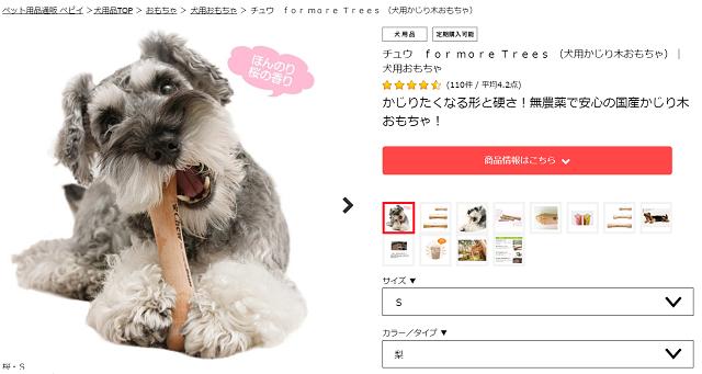 ペピイ通販で販売している犬用おもちゃフェッチ