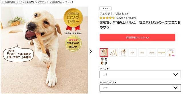 犬用おもちゃフェッチ