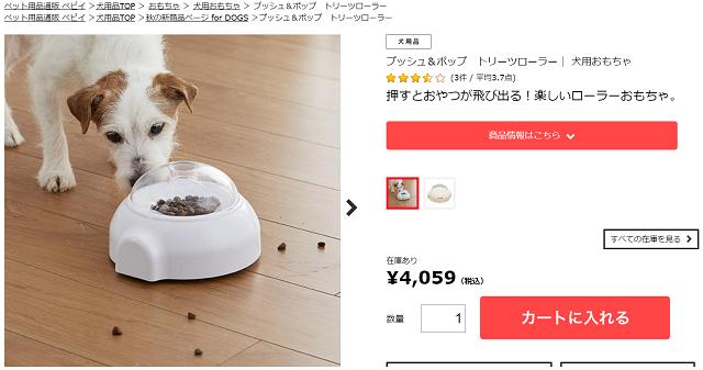 犬用おもちゃプッシュ&ポップ