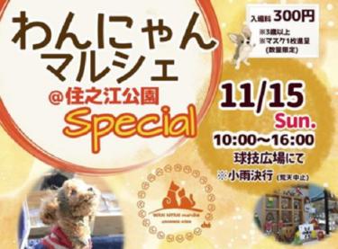 わんにゃんマルシェ@住之江公園Special!買う!知る!遊ぶ!がそろったペットイベント!ワンちゃんと参加OK!