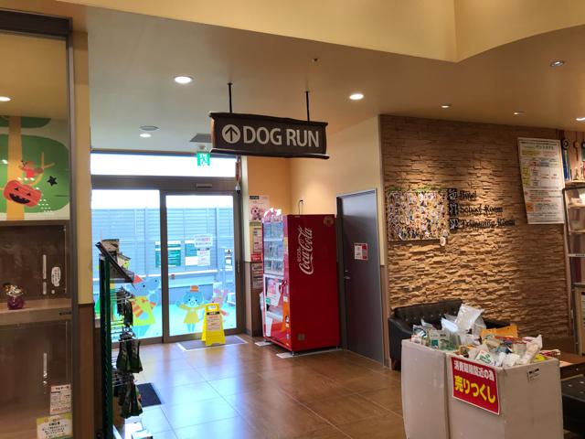 ロイヤルホームセンター西宮中央店ドッグラン