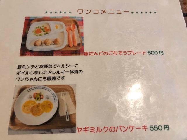 ワンカフェ丹波ワンちゃん用メニュー表
