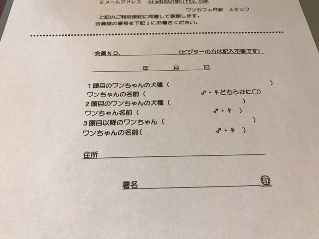 ワンカフェ丹波ドッグラン利用規約